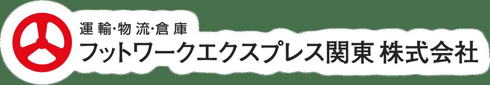 ジャパン 追跡 エクスプレス トール